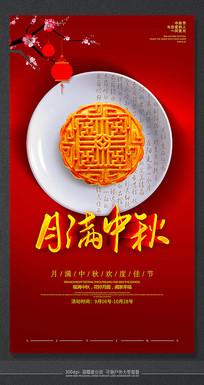 月满中秋节日活动促销海报