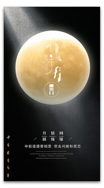 质感地产中秋节海报