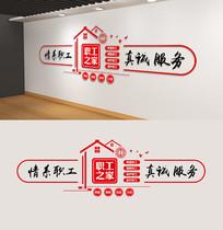 职工之家文化墙社区员工之家文化墙