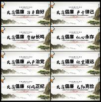 中国风反腐倡廉展板设计