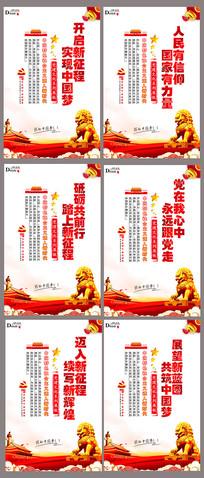 中国梦党建标语宣传展板