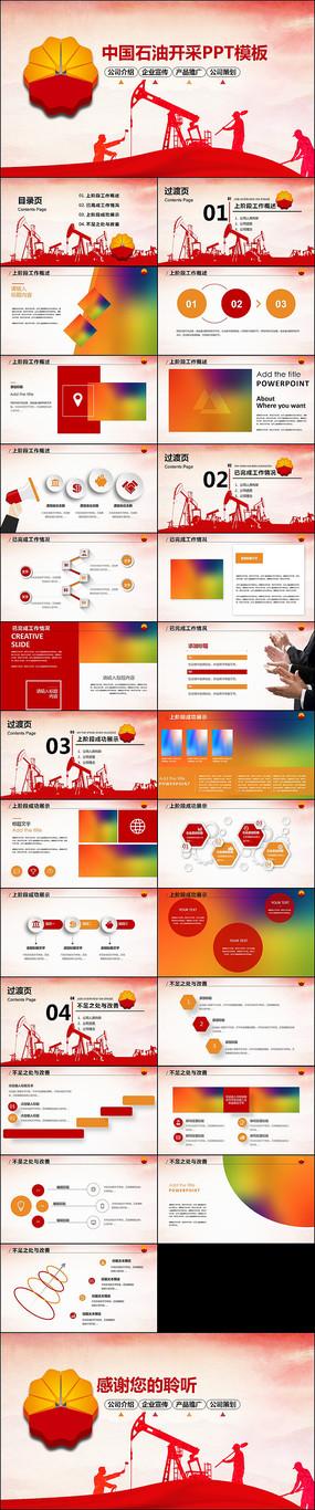 中国石油公司商务培训工作汇报PPT模板