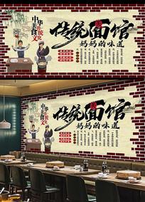 重庆小面面食面馆背景墙