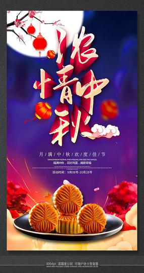 浓情中秋节日活动促销海报 PSD