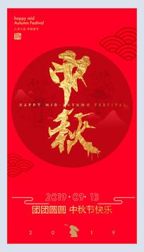 2019大气金属中秋节海报