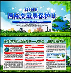 2019国际臭氧层保护日展板 PSD