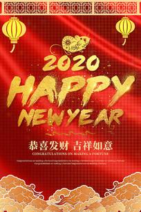 2020新年快乐海报设计