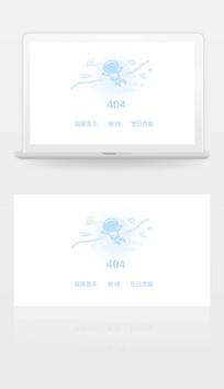 404太空人页面丢失网页ui