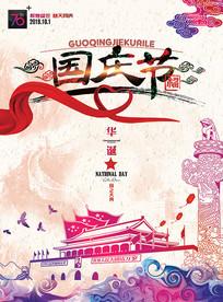 70周年华诞国庆节宣传海报