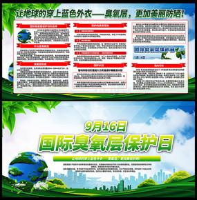 9月16日国际臭氧层保护日展板 PSD