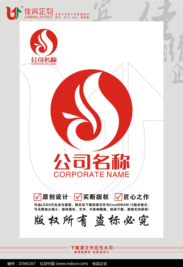 S英文字母凤凰鸟标志设计图片
