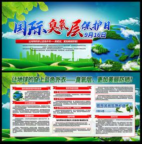 臭氧层保护日宣传展板 PSD