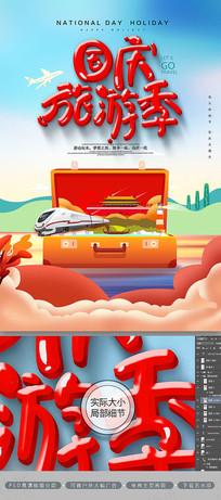 创意国庆旅游季海报