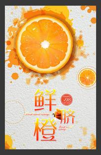 创意脐橙促销海报