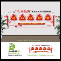 党建新农村文化墙设计