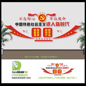 党建中国特色社会进入新时代文化墙设计