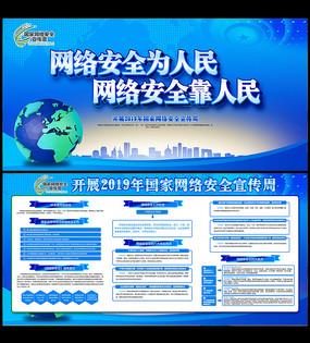 大气2019年国家网络安全宣传栏展板