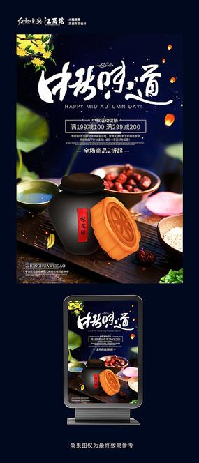 大气中秋节手绘月饼海报