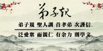 高端大气中国风弟子规展板