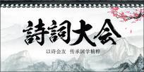 高端中国风诗词大会海报