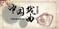 高端中国风中国戏曲展板