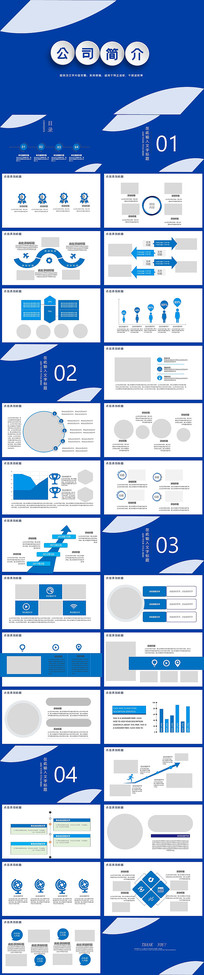 公司简介企业策划书PPT模板