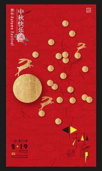 古典金属质感中秋节海报