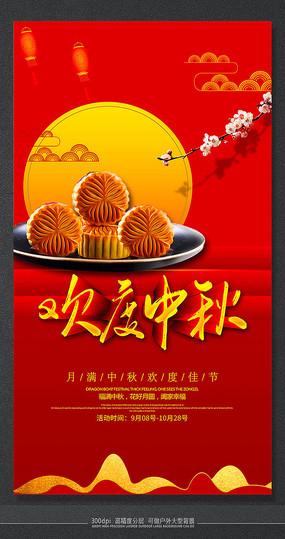 红色喜庆欢度中秋节节日海报
