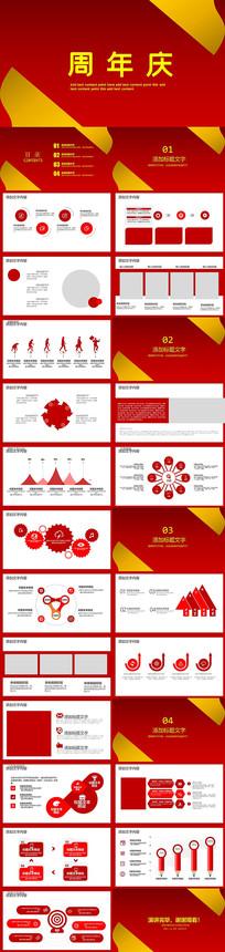 红色喜庆周年庆PPT模板