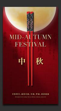 红色质感中秋节海报