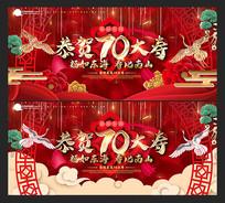 红色中式大寿寿宴背景板