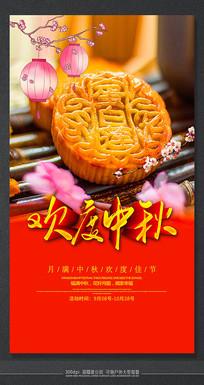 欢度中秋佳节节日活动海报