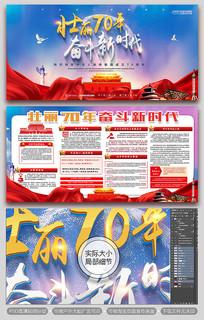 建国70周年壮丽70年国庆节展板