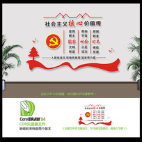 简洁大气社会主义核心价值观文化墙