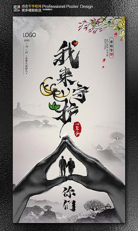 九九重阳节关爱老人公益海报