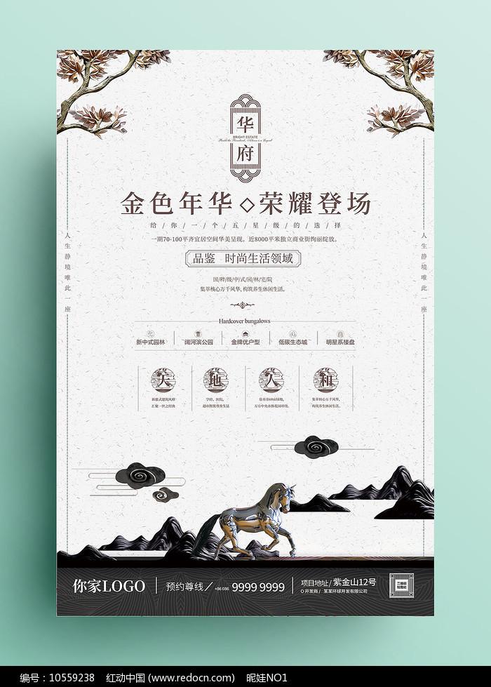 骏马中式房地产海报图片
