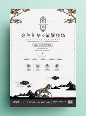 骏马中式房地产海报