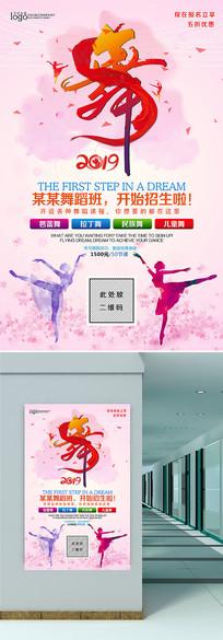 开学季舞蹈培训班招生海报