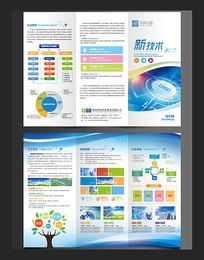 蓝色高档科技产品三折页