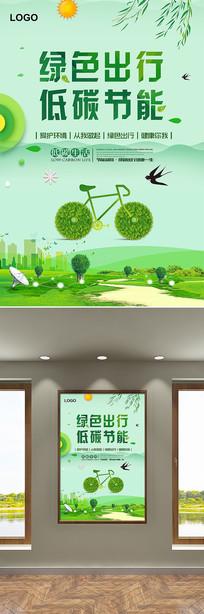 绿色出行低碳节能宣传海报设计