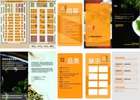 美食餐饮招商邀请函折页