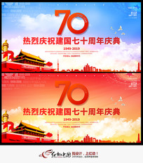 热烈庆祝建国七十周年晚会舞台背景板