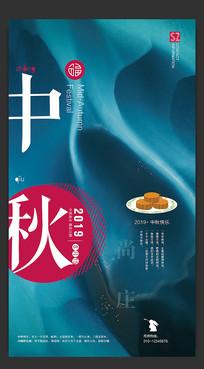 时尚个性中秋节海报