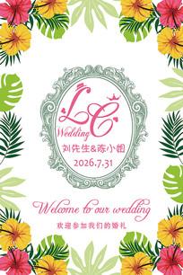 时尚花卉婚礼水牌设计