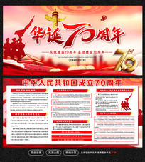 十一国庆节红色建国70周年海报