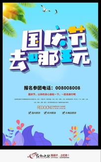 十一国庆旅游宣传海报设计
