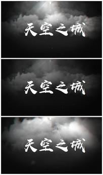 天空之城片头视频模板