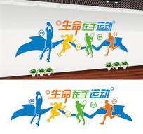 体育运动文化墙宣传墙设计
