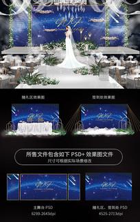 唯美星空主题婚礼舞台效果图背景板