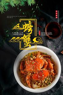 螃蟹美食宣传海报设计